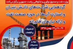 گردهمایی شرکتهای دانش بنیان و استارتآپهای حوزه صنعت نفت برگزار میشود