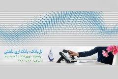 """از """"تلبانک"""" سامان، تلفنی خدمت بانکی بگیرید"""