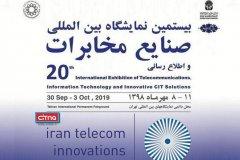"""وزارت ارتباطات """"کنفرانس ظرفیت"""" را جایگزین حضور در نمایشگاه تلکوم کرد"""