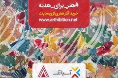 حمایت آسیاتک از استارتآپ آرتیبیشن در جیتکس 2018
