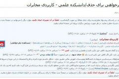 درخواست عجیب برای حذف دانشکدهی علمی-کاربردی مخابرات از ویکیپدیا