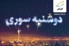 همراه اول به مشترکین خود در چهارمین «دوشنبه سوری» 100 گیگابایت اینترنت رایگان هدیه میدهد