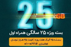 بستهی ویژهی اینترنت ۲۵ سالگی همراه اول؛ ۲۵ گیگابایت اینترنت، ۲۵ هزار تومان