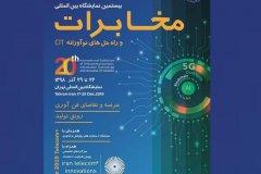 نمایشگاه تلکام پلاس 98 با حضور وزیر ارتباطات و فناوری اطلاعات افتتاح خواهد شد