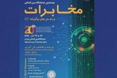 نامگذاری روزهای برگزاری نمایشگاه تلکام پلاس؛ 5G، بلاکچین، اینترنت اشیاء و هوش مصنوعی