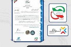 آسیاتک موفق به دریافت گواهینامه استاندارد ISO27001 از مرکز مدیریت راهبردی افتا شد