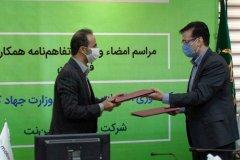 وزارت جهاد کشاورزی به جمع مشتریان راهکارهای ارتباطی مبیننت پیوست