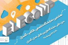 آخرین دستاوردهای همراه اول در هشتمین نمایشگاه تخصصی الکامپ گلستان
