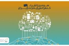 برگزاری کنفرانس تخصصی اینترنت اشیاء ایران