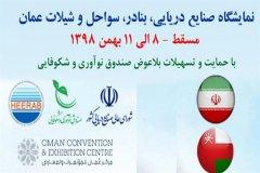 دانشبنیانهای برتر صادراتی به نمایشگاه تکنولوژی عمان میروند