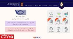 ثبت نقل و انتقال چک های صیادی در سامانه های بانک ملی ایران، در کوتاه ترین زمان