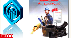 30 آذر آخرین مهلت ارسال آثار به جشنواره تامین اجتماعی و رسانه