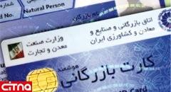 صدور و تمدید کارتهای بازرگانی با سامانه یکپارچه اعتبار سنجی و رتبه بندی اعتباری