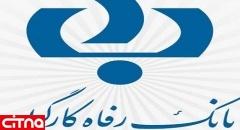 مطالبات سازمان تامین اجتماعی به داروخانه ها با مشارکت بانک رفاه