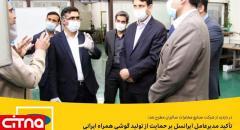 تأکید مدیرعامل ایرانسل بر حمایت از تولید گوشی همراه ایرانی