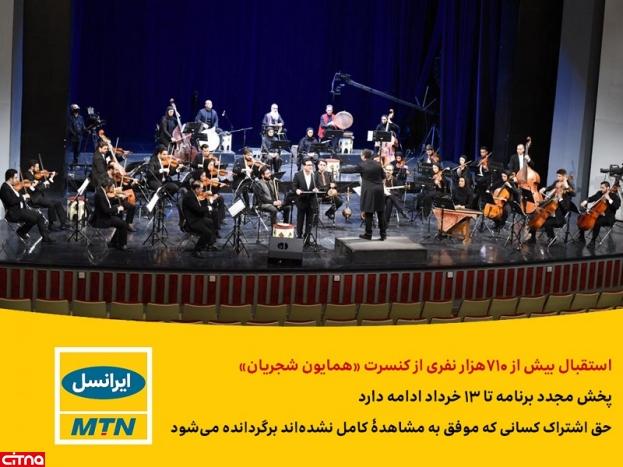 استقبال بیش از 710 هزار نفری از کنسرت «همایون شجریان»/ پخش مجدد برنامه تا 13 خرداد ادامه دارد