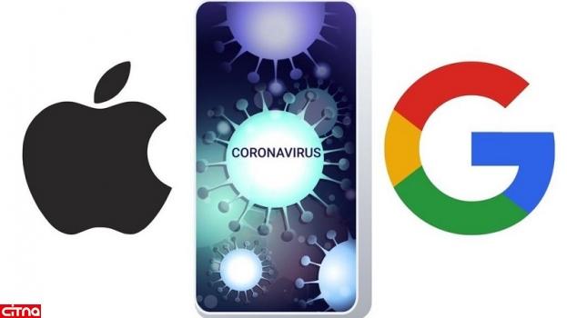 اپل و گوگل در حال توسعهی نهایی سرویس ردیاب ویروس کرونا هستند
