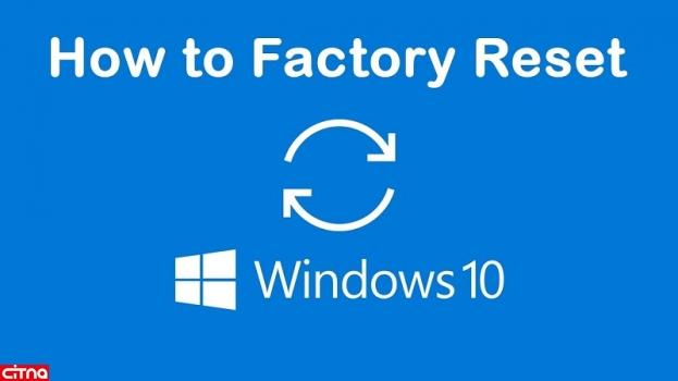 چگونه ویندوز 10 را به تنظیمات کارخانه برگردانیم؟