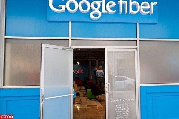 گوگل به مشتریان جدیدخود اینترنت ارزان نمیدهد