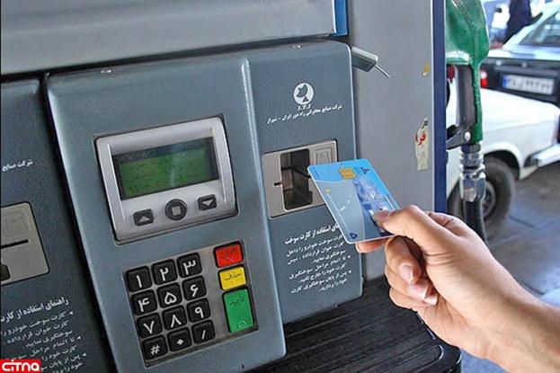 کارتهای هوشمند سوخت چه قوانینی دارند؟