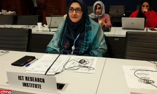 ارائهی گزارش سومین جلسه «گروه مطالعاتی یک» در ITU توسط گزارشگر ارشد پژوهشگاه ICT
