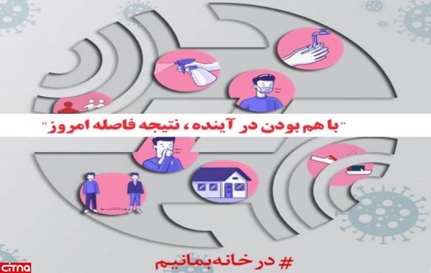 استفاده از ماسک در ادارات شرکت مخابرات ایران الزامی ست