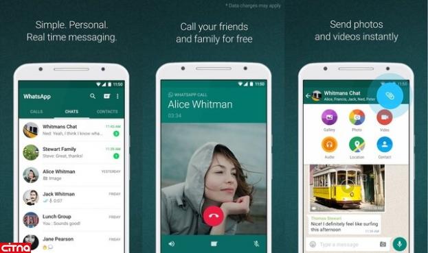 اضافه شدن قابلیت پشت خط انتظار در واتساپ برای اندرویدیها