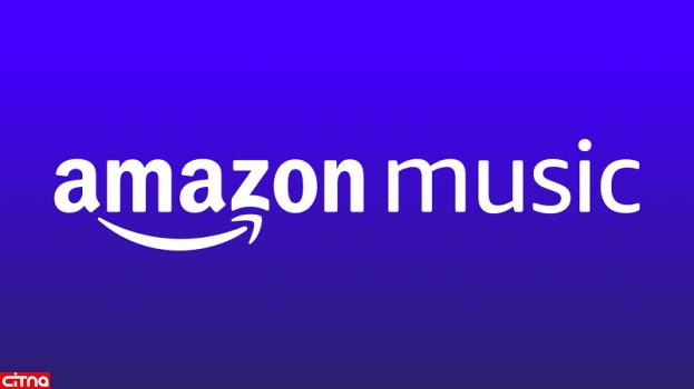 55 میلیون کاربر؛ افتخار جدید سرویس پخش موزیک آمازون