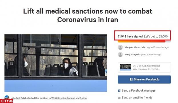از کمپینهای موثر کرونایی ایرانیان سراسر دنیا تا گشایش کانال بینالمللی انتقال اقلام انسان دوستانه به ایران