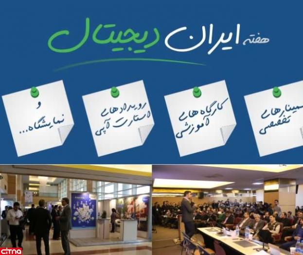 برنامههای رویداد هفته ایران دیجیتال تشریح شد