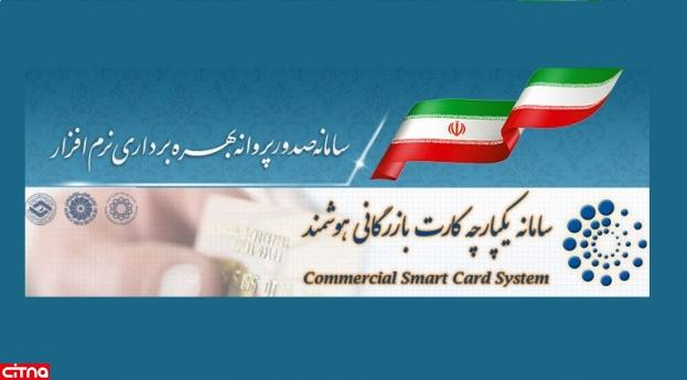 امکان دریافت کارت بازرگانی تولیدی توسط شرکتهای تولیدکننده نرم افزار فراهم شد
