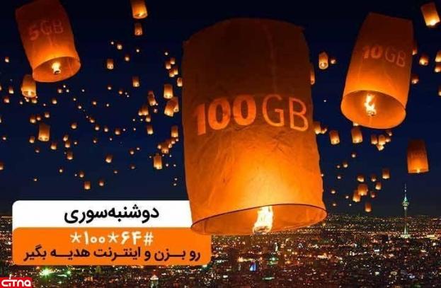 تا 100گیگ اینترنت هدیهی همراه اول در «دوشنبه سوری» دی ماه