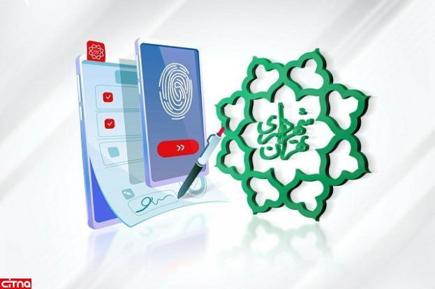 آغاز برگزاری تمامالکترونیک مناقصات شهرداری با امضای دیجیتال