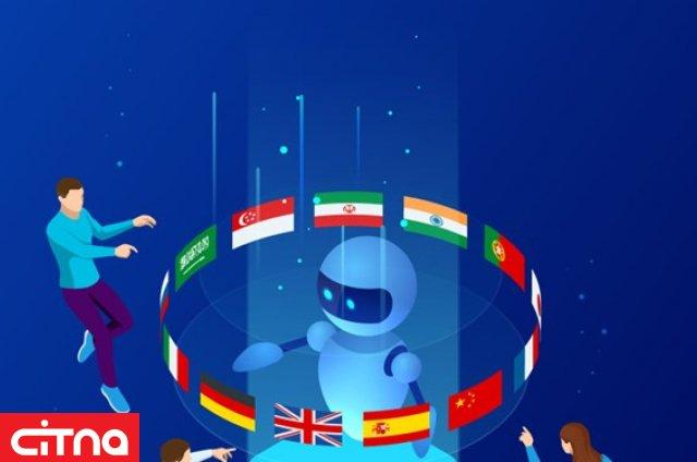 هوش مصنوعی جدید برای ترجمه 100 زبان