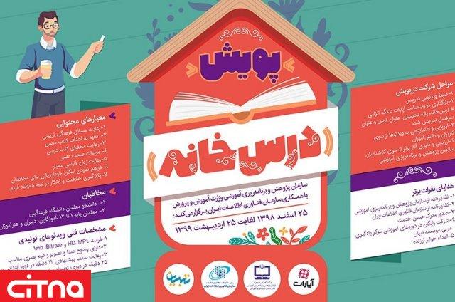 راه اندازی پویش «درس خانه» در سایت رشد جهت بارگذاری محتوای آموزشی معلمان
