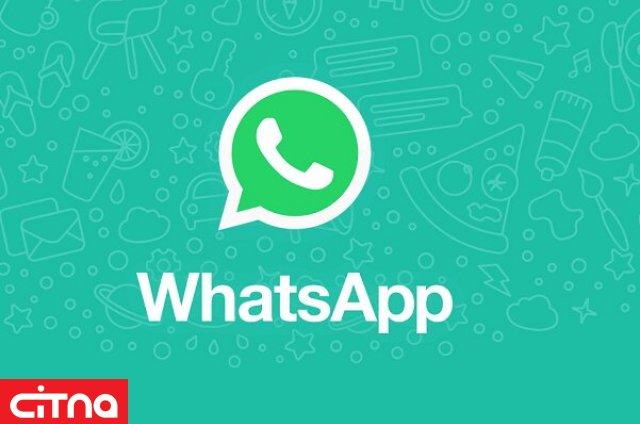 تماس صوتی و تصویری در نسخه وب اپلیکیشن واتس اپ