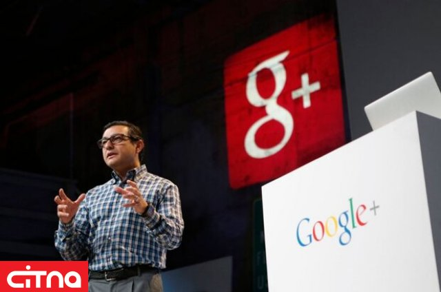 معرفی جایگزین «گوگل پلاس» ویژه محل کار