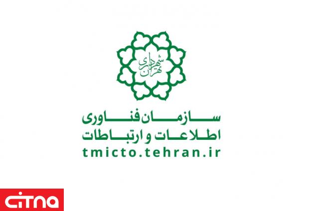 اطلاعیه سازمان فاوای شهرداری تهران دربارهی تسویه حساب بدهیها در سامانه «تهران من»
