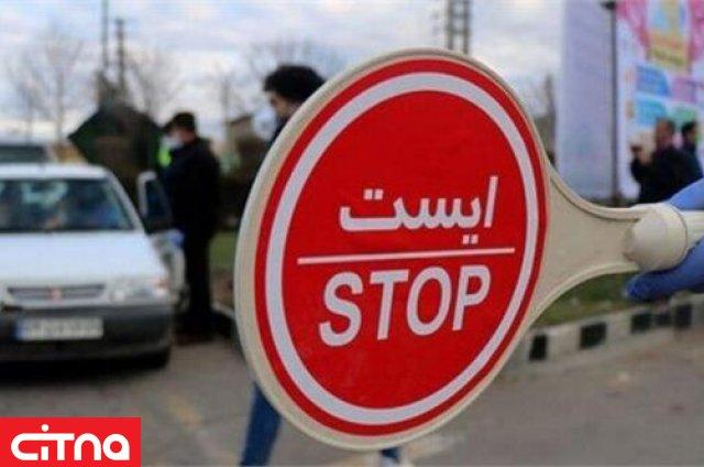 اطلاعیه مهم پیرامون تردد شبانه اصحاب رسانه در تهران
