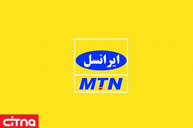 پایداری شبکه ایرانسل در بهاباد با وجود وقوع زلزله