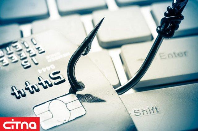 افشای اطلاعات کارت بانکی و رخدادهای مرتبط با فیشینگ درگاههای پرداخت کاهش یافت