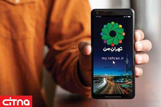 اضافه شدن 10 سرویس جدید به «تهران من» تا پایان سال جاری