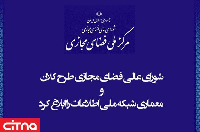 شورای عالی فضای مجازی طرح کلان و معماری شبکه ملی اطلاعات را ابلاغ کرد