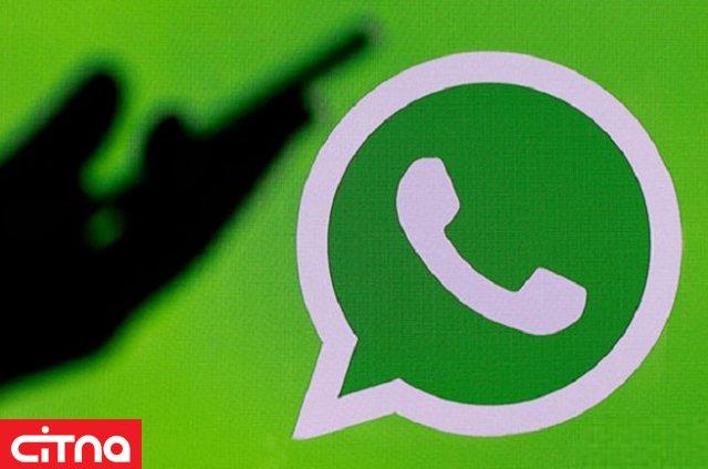 عرضه خدمات جدید واتساپ بهمنظور درآمدزایی