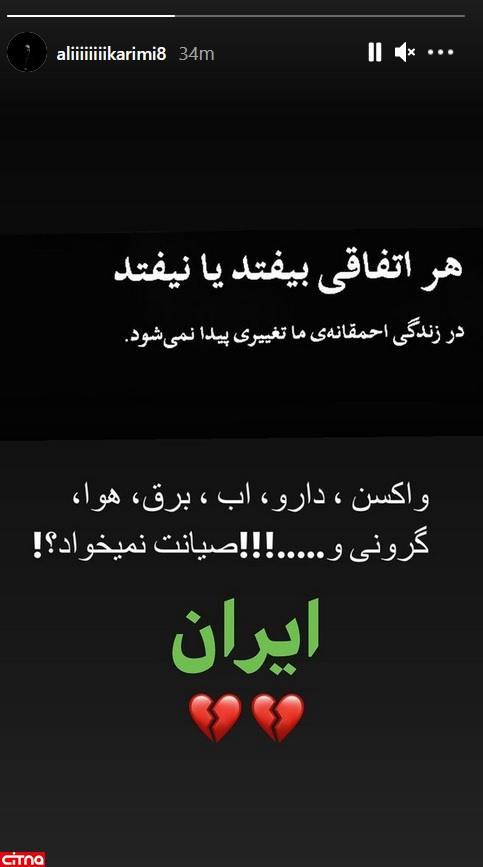 واکنش علی کریمی به موضوع اینترنت؛ گرانی صیانت نمی خواهد؟!