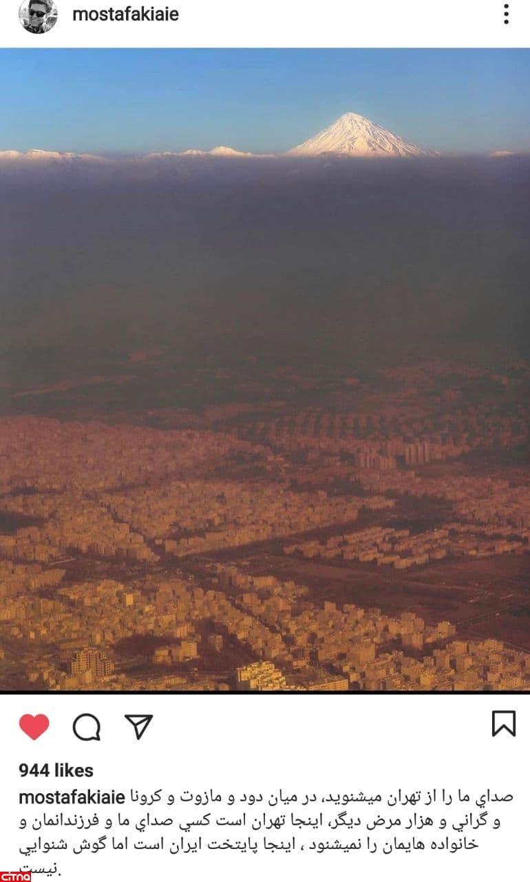 مصطفی کیایی در پستی از آلودگی شدید تهران گفت