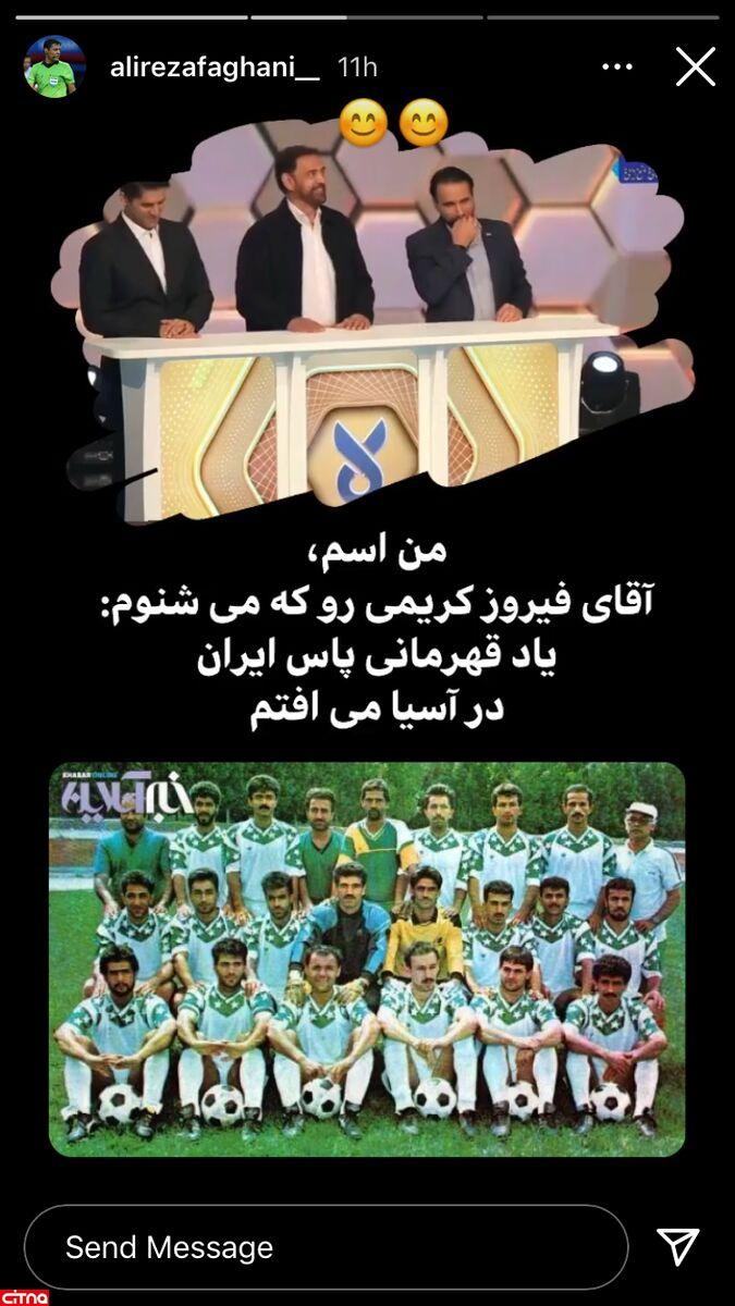 استوری علیرضا فغانی در پاسخ به شوخی منشوری فیروز کریمی