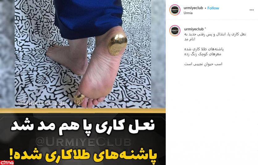 خانم ایرانی پاشنه طلای اینستاگرام را ببینید!