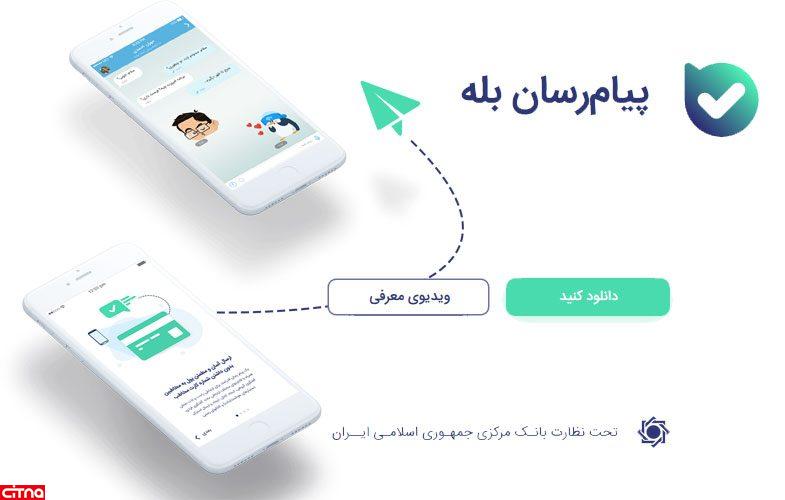 پیام رسان «بله» توانسته انتظارات کاربران ایرانی از پیامرسان بومی را برآورده سازد