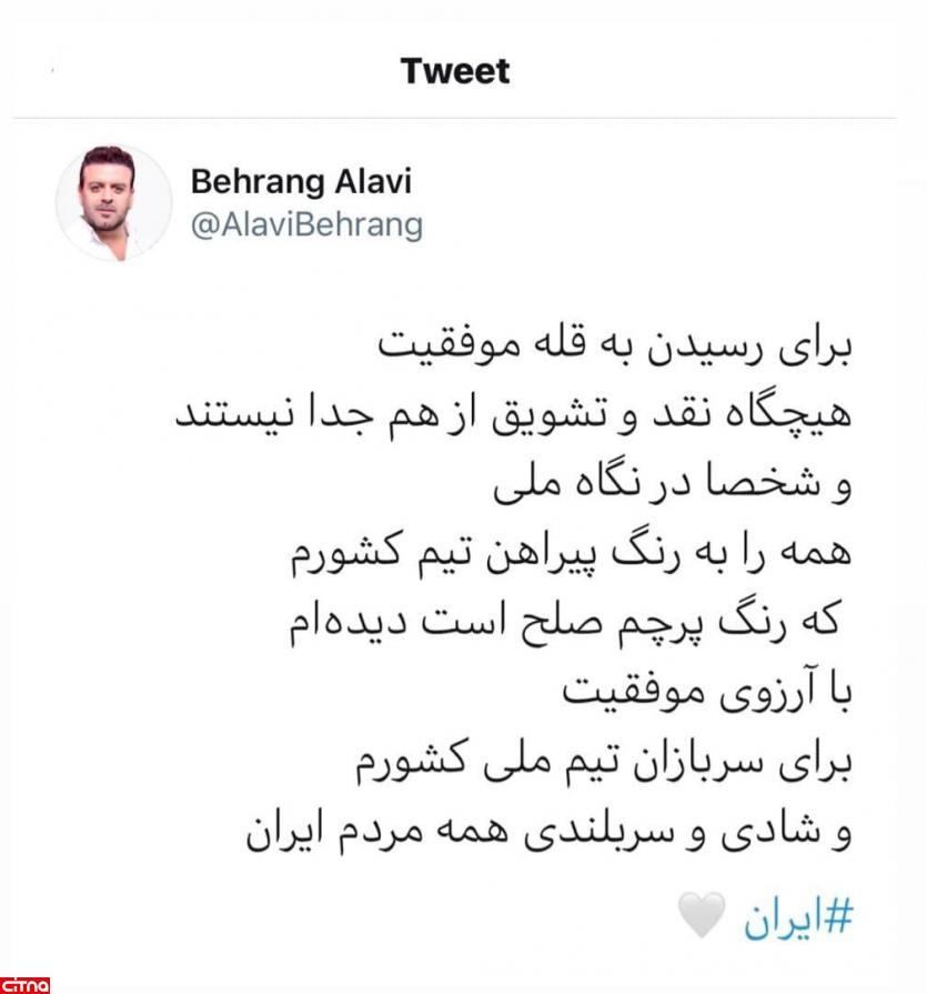 توییت جنجالی بازیگر پرسپولیسی سینما؛ واکنش شدید سپاهانیها